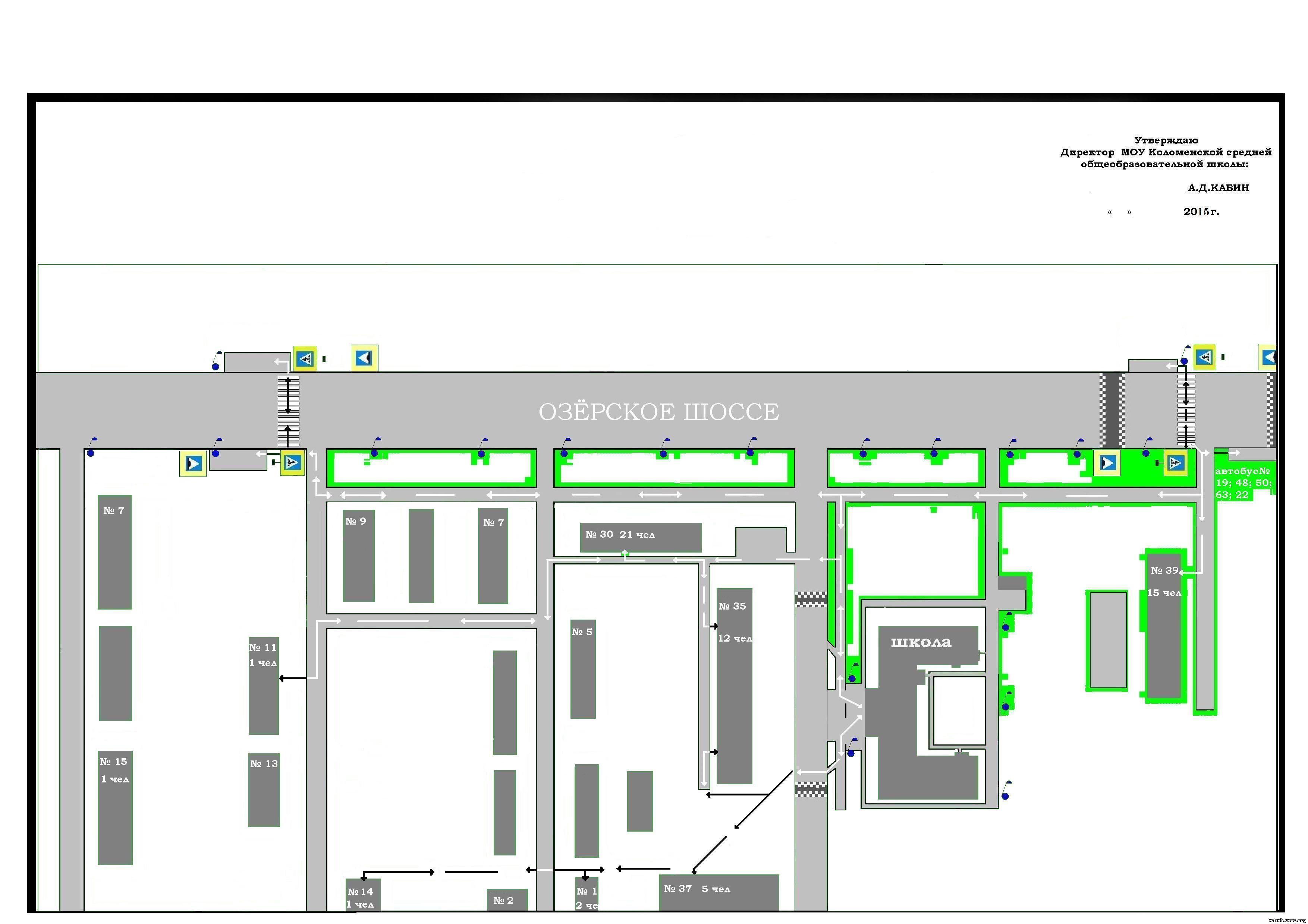 бланк схема безопасного маршрута в школу